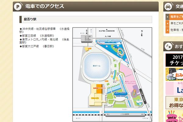東京ドーム 最寄り駅