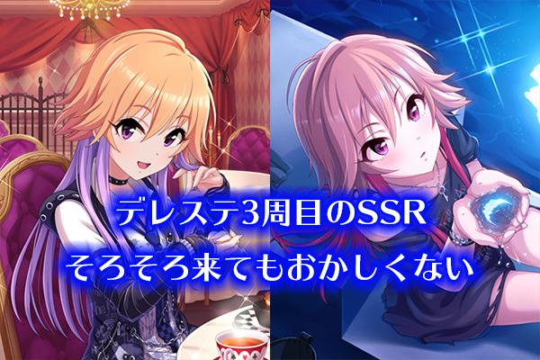 デレステ SSR 3周目