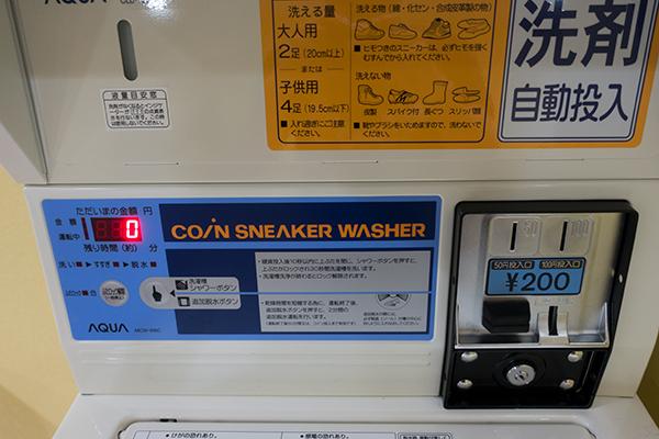 AQUA コイン式スニーカーウォッシャー MCW-W6C-5