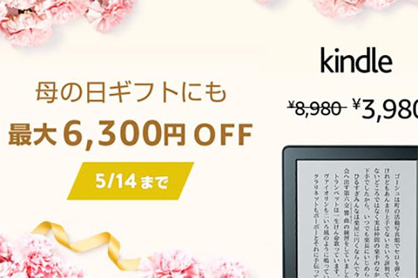 Kindle 母の日セール