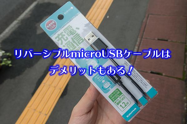 リバーシブルmicroUSBケーブルはデメリットもある!