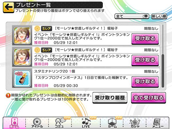 モーレツ★世直しギルティ! イベント報酬