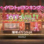 【デレステ】モーレツ★世直しギルティ!の結果発表