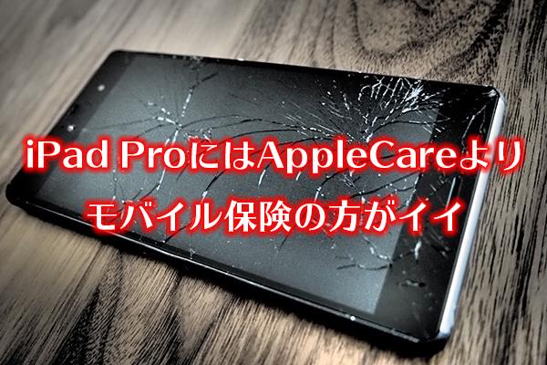 iPad ProにはAppleCareよりモバイル保険の方がイイ