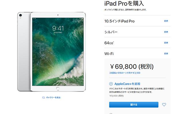 iPad Pro購入画面
