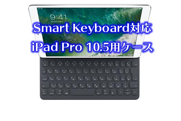 Smart Keyboard対応 iPad Pro 10.5インチ用ケース