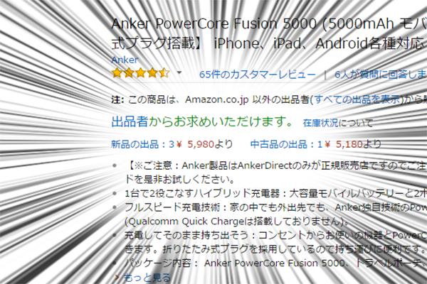 AnkerのPowerCore Fusion 5000 転売価格