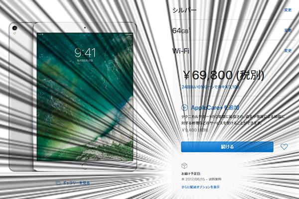 iPad Pro 10.5インチディスプレイ お届け予定日