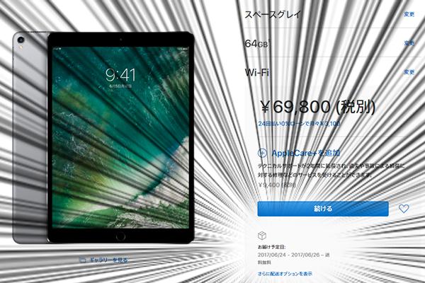 iPad Pro 10.5インチディスプレイ スペースグレイ お届け予定日