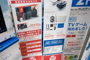 NINTENDO SWITCH 抽選販売