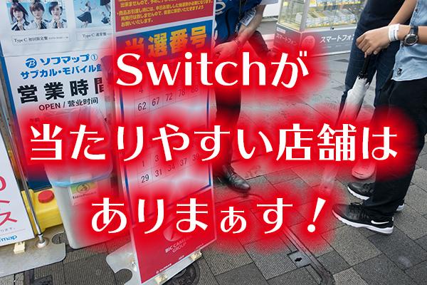 Switchが当たりやすい店舗はありまぁす!
