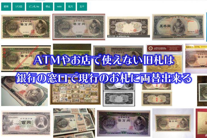 交換 旧 紙幣