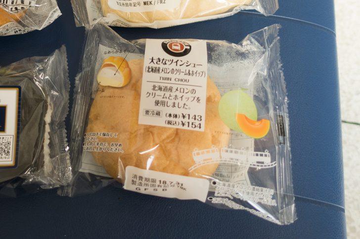 エキナカカフェ 大きなツインシュー(北海道産メロンのクリーム&ホイップ)