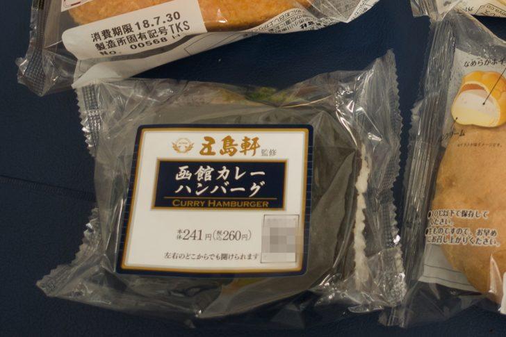 五島軒監修 サンドおむすび函館カレーハンバーグ