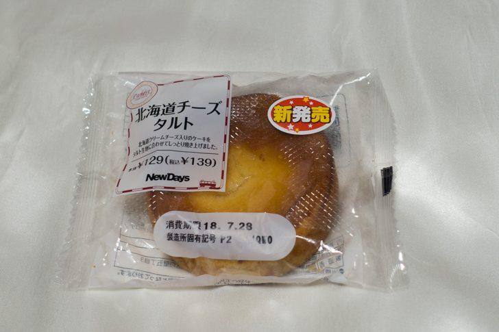 Panest 北海道チーズタルト