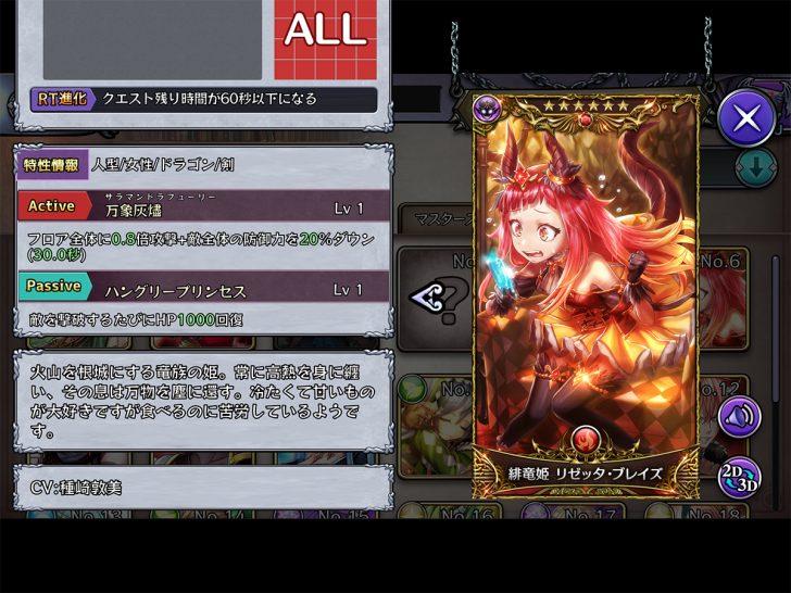 火竜 リゼッタ(緋竜姫 リゼッタ・ブレイズ)