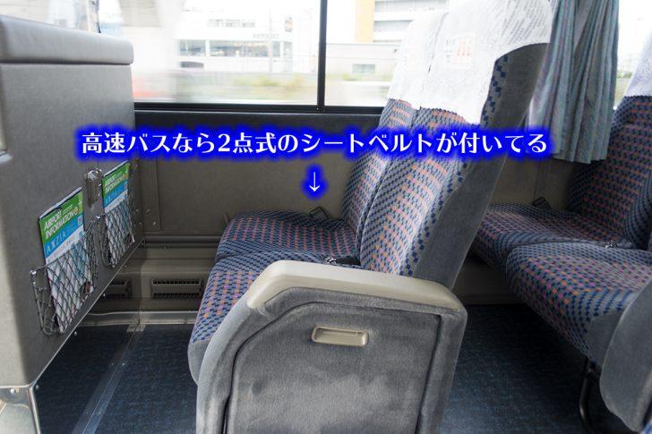 高速バスなら2点式のシートベルトが付いてる