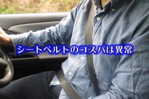 シートベルトのコスパは異常