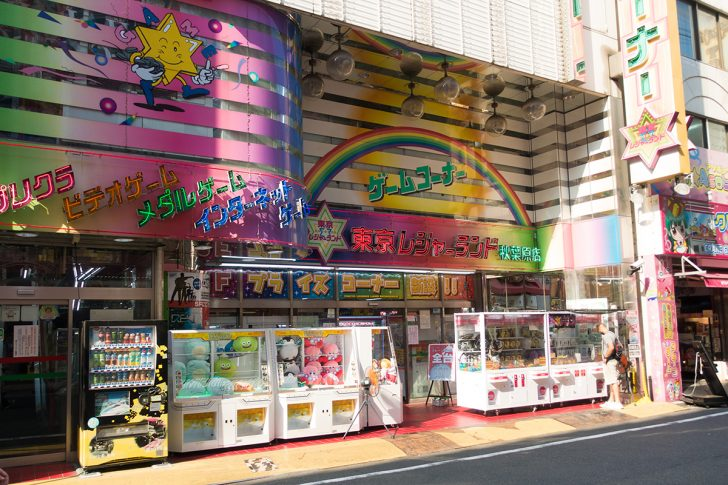 東京レジャーランド秋葉原店