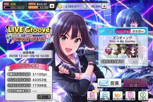 【デレステ】LIVE Groove Vocal burst 201808の結果発表
