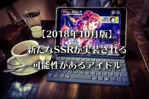 【2018年10月版】新たなSSRが実装される可能性があるアイドル