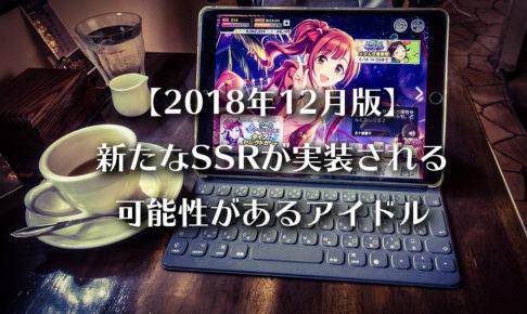 【2018年12月版】 新たなSSRが実装される 可能性があるアイドル