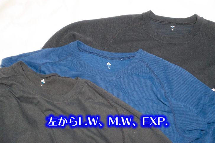 左からL.W、M.W、EXP.