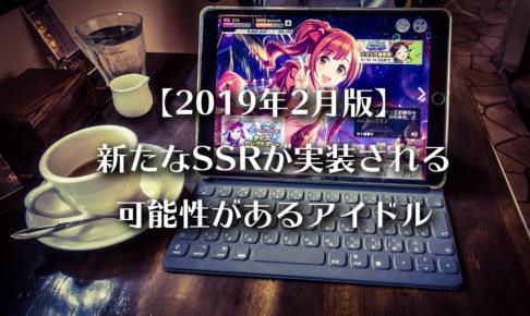 【2019年2月版】 新たなSSRが実装される 可能性があるアイドル