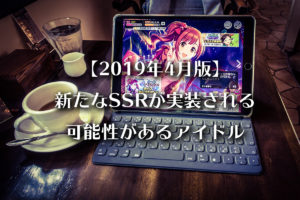 【2019年4月版】 新たなSSRが実装される 可能性があるアイドル
